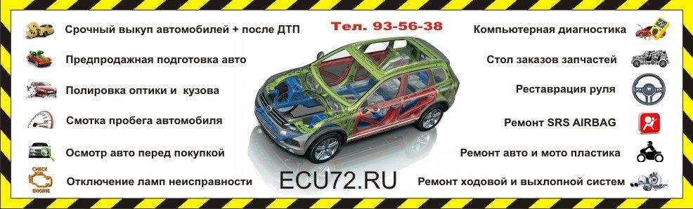 ECU72.RU